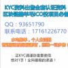 国外KYC资料出售全套认证资料区块链撸羊毛ICO项目一手资料
