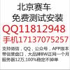 免费测试北京赛车机器人盘口软件公众号QQ版APP送信誉盘口